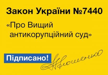 Президент Украины подписал закон об Антикоррупционном суде