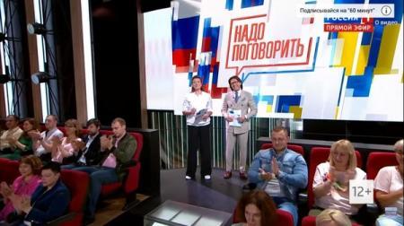 """""""Надо поговорить"""": как прошел телемост на Россия 1"""