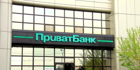 PrivatBank_13.08.18
