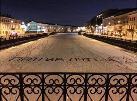 В России запретили фото с надписью