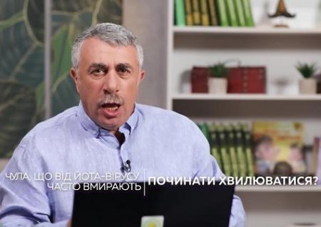 Доктор Комаровський у програмі «Ранок з Україною» розповів, наскільки небезпечний «йота»-вірус