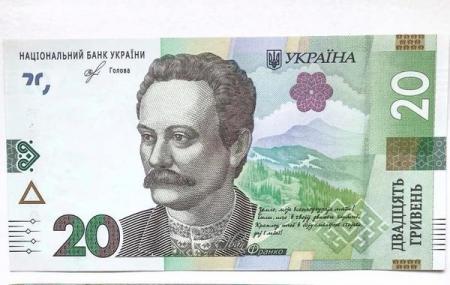 Ykraina_Novuie_20_griven_25.09.18