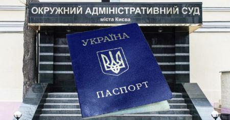 Ykraina_Pasport_10.06.19