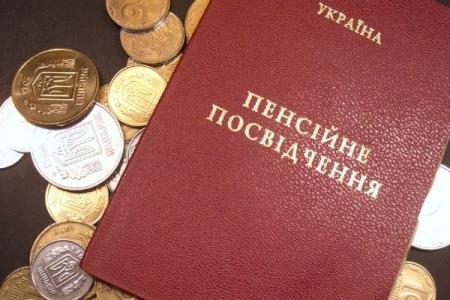 Ykraina_Pensii_10.08.19