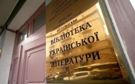Ykrainckaia_Biblioteka_22.04.18