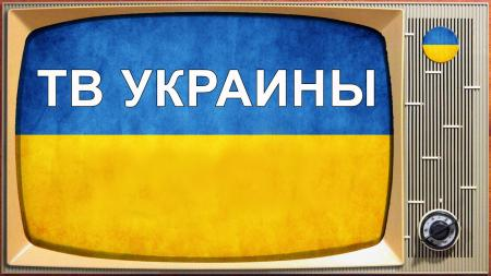 Ykrainckoya_TV_18.04.18