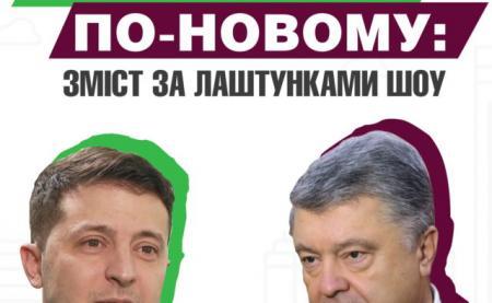 Zelenskiy-Poroshenko-640x394