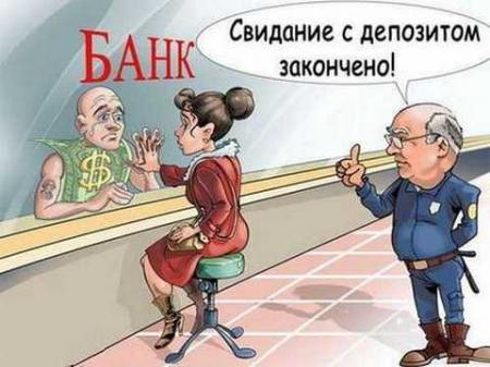 Как выбрать депозит в Украине, из которого не исчезнут ваши деньги