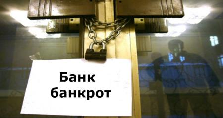 bank-bankrot