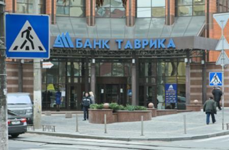 Активы банка «Таврика» ФГВФЛ продал на голландском аукционе