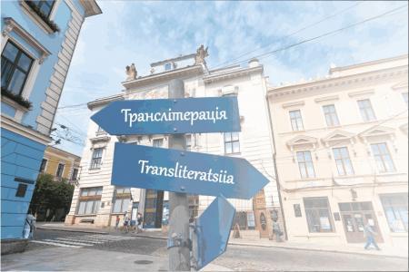 В Україні планують оновити правила транскрипції і транслітерації алфавіту