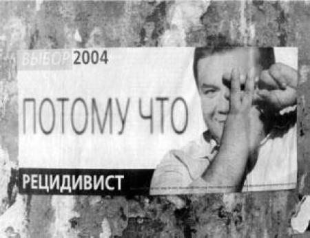 Сине-белое царство: что ждет Украину в случае победы Виктора Януковича
