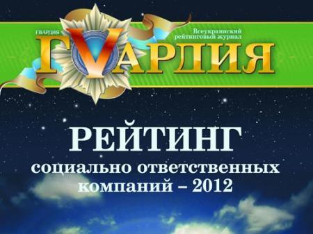 Cover-Gvardia_SOT2012-1