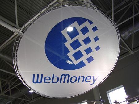 WebMoney_500