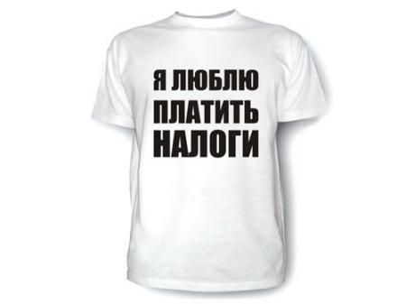 futbolka_nalogi