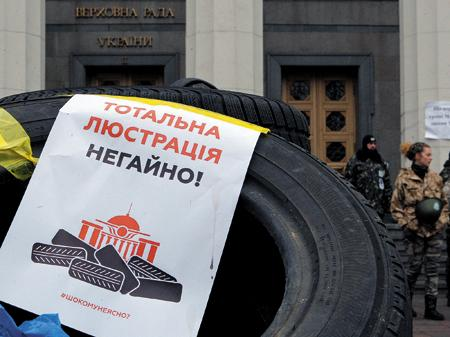люстрация судебной системы в Украине
