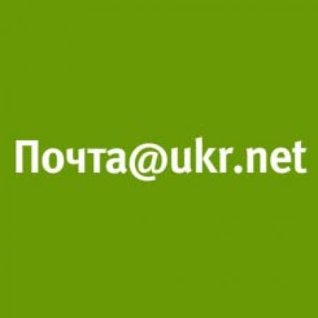 Почта UKR.NET теперь android дружит с iPhone и телефонами на платформе Andr