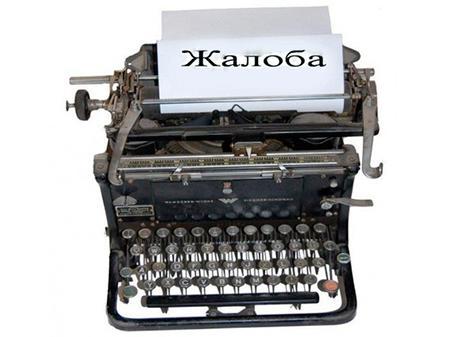 yak-napisati-skargu-na-zhek