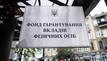 fond_vkladov_new