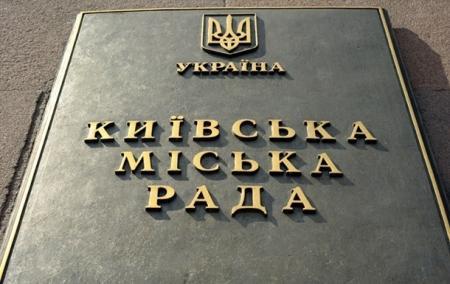 kievsovet_new34