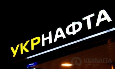 Налоговый долг Укрнафты превысил 14,3 млрд грн - ГФС