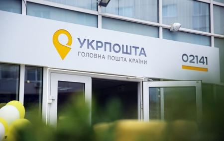 ukrpo4ta_new34