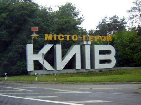 Kyiv чи Kiev: в якому з цих міст ми живемо?