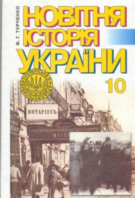 Клас історії 10 турченко гдз україни по