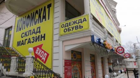 magaziny-konfiskata1_07.02.19