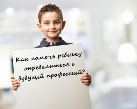 Советы наставникам: Как помочь ребенку определиться с будущей профессией?