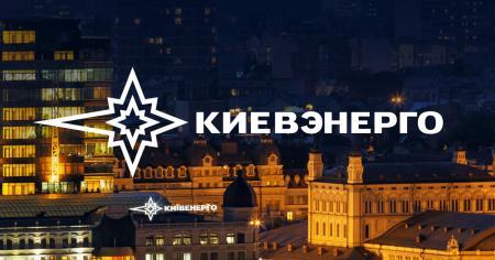 После Киевэнерго: персоналу предложат работу в другом предприятии
