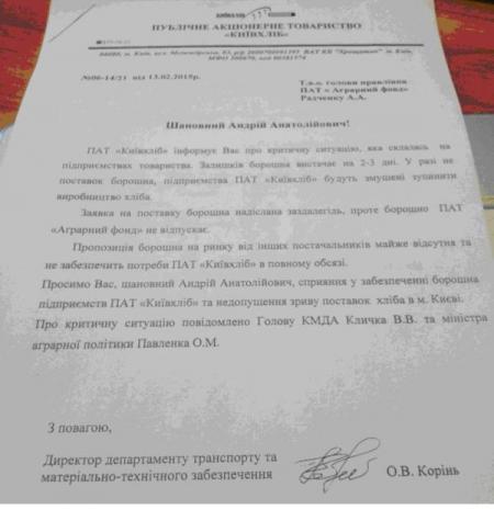 Павленко может выйти из «Нашей Украины»