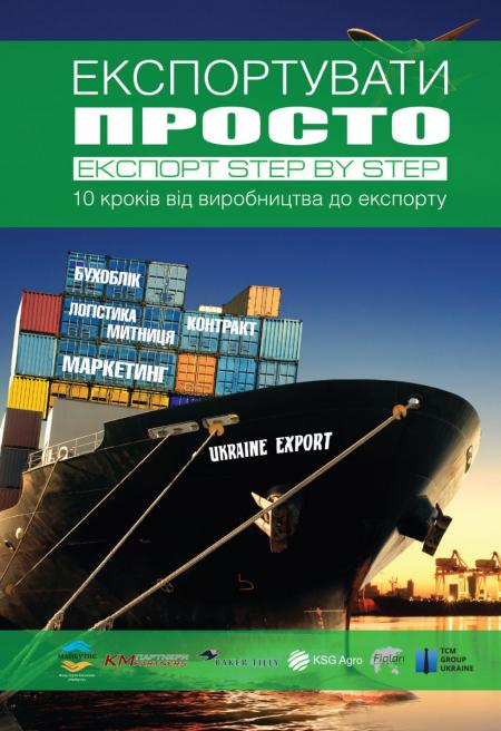 Пособие для экспортеров