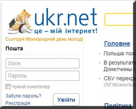 ukr_Net_29.05.18