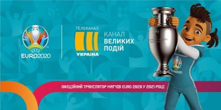 Ексклюзивно на телеканалі «Україна» – товариський матч Україна – Кіпр